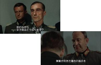 ヒトラー 最期 の 12 日間